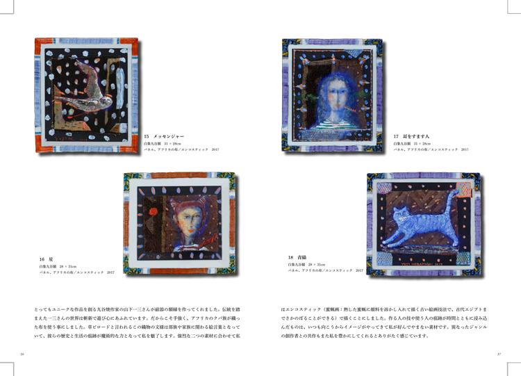 最終小林裕児パンフレット2017z-9