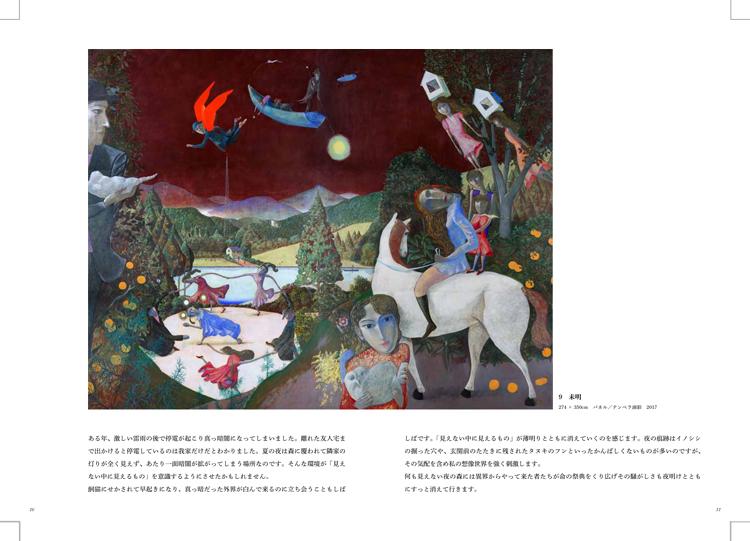最終小林裕児パンフレット2017z-6
