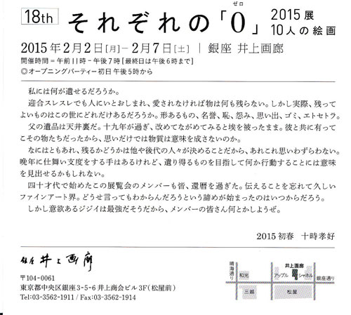 IMG_20150115_0005