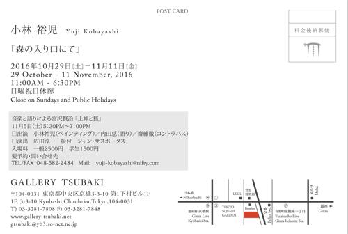 yuji-kobayashi-dmb