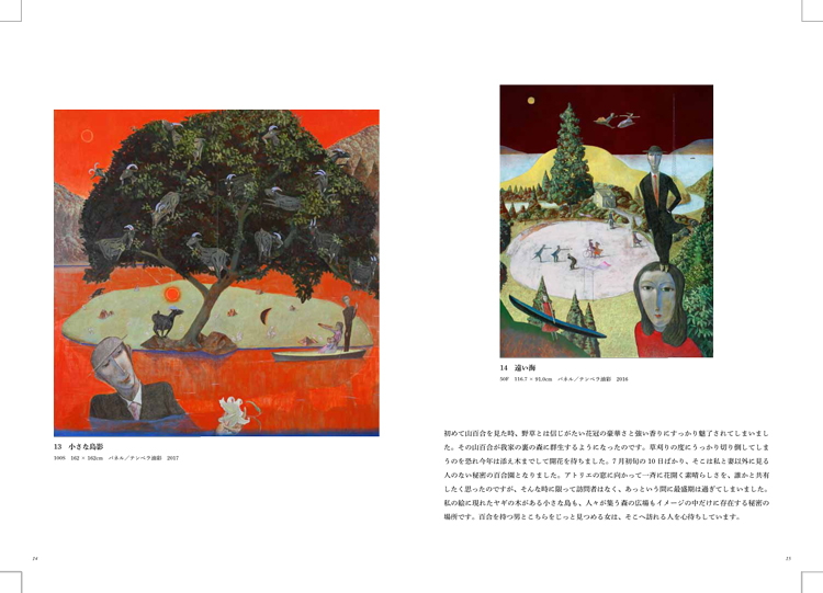 最終小林裕児パンフレット2017z-8